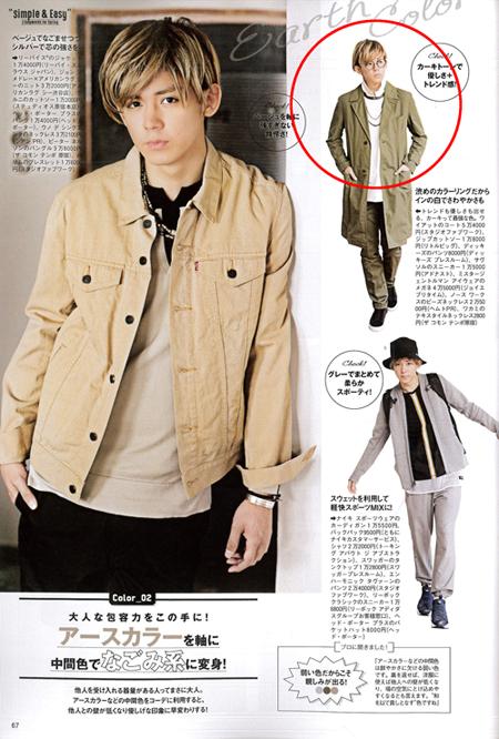 FINE BOYS 4 issue_P67