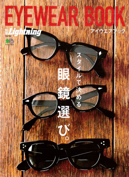 Lightning EYEWEAR BOOK cover