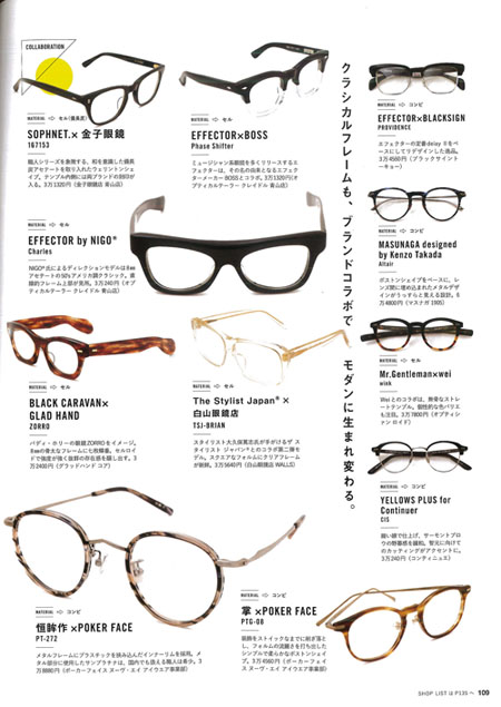 Lightning EYEWEAR BOOK_P109