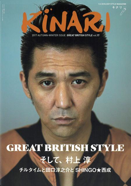 KINARI vol.17 cover