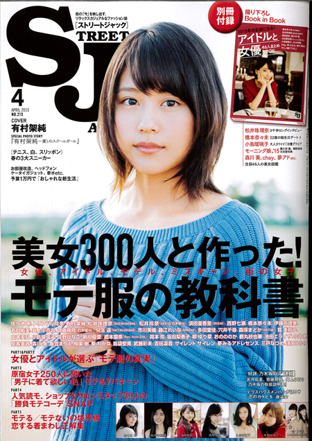 STREET JACK 2.24 issue Mr.Gentleman cover